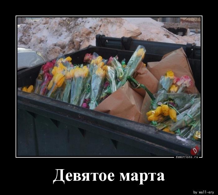 Девятое марта