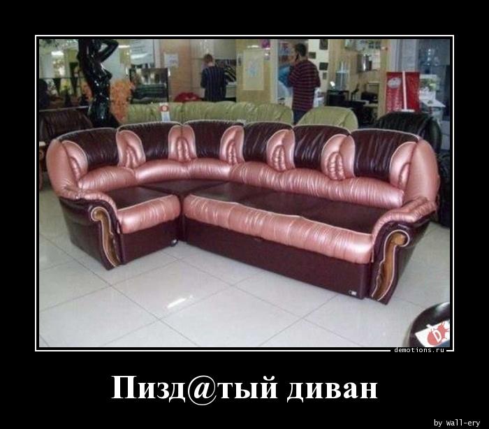 Пизд@тый диван
