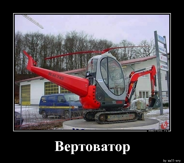 Вертоватор