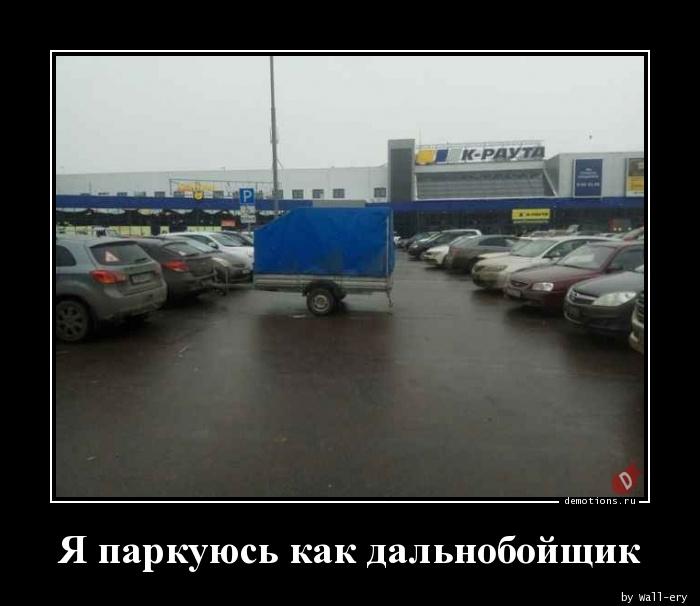 Я паркуюсь как дальнобойщик