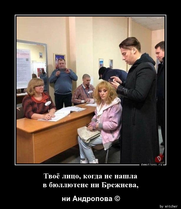 Твоё лицо, когда не нашла  в бюллютене ни Брежнева,