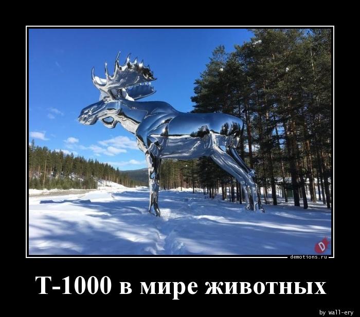 Т-1000 в мире животных