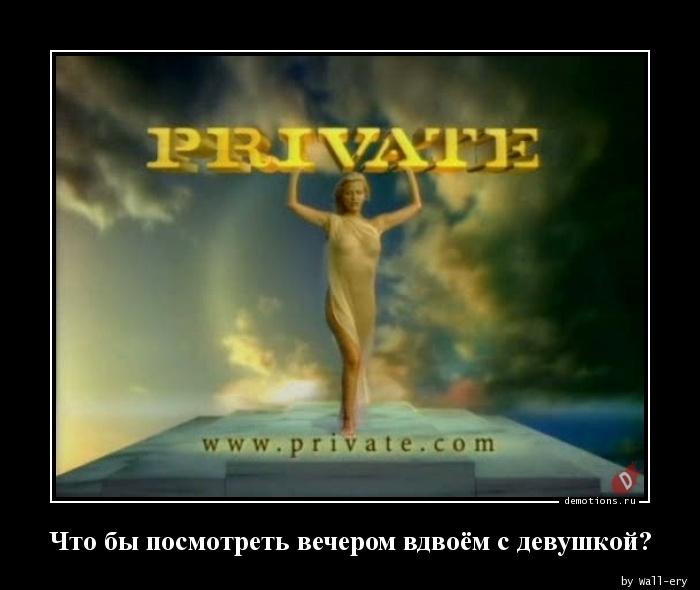 Смотреть фильмы кинокомпании private