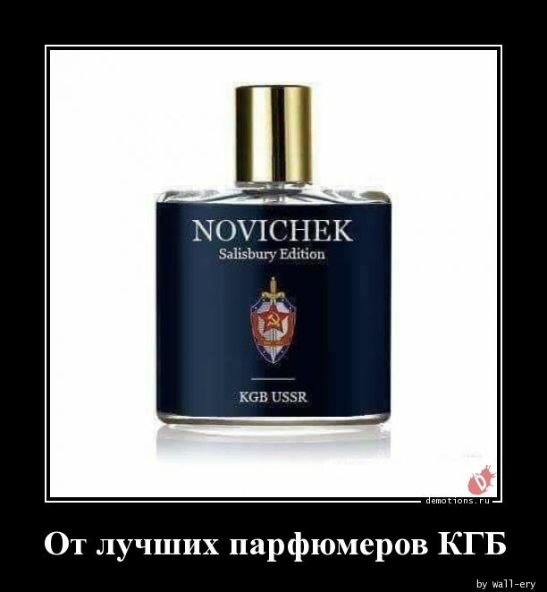 От лучших парфюмеров КГБ