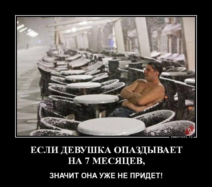 ЕСЛИ ДЕВУШКА ОПАЗДЫВАЕТ  НА 7 МЕСЯЦЕВ,