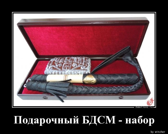 Подарочный БДСМ - набор