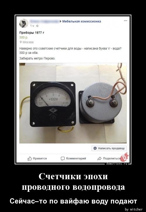 Счетчики эпохи  проводного водопровода