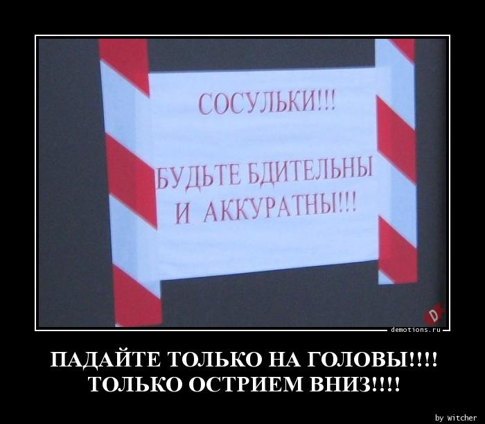 ПАДАЙТЕ ТОЛЬКО НА ГОЛОВЫ!!!!  ТОЛЬКО ОСТРИЕМ ВНИЗ!!!!
