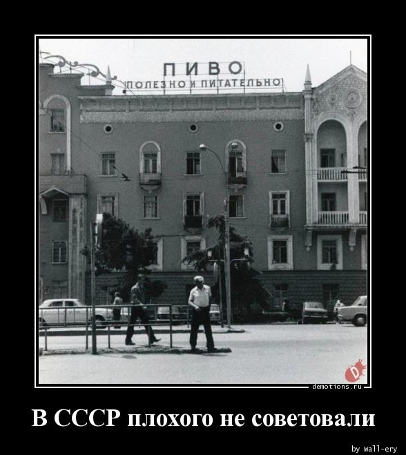 В СССР плохого не советовали