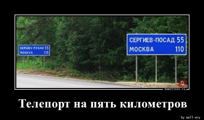 Телепорт на пять километров