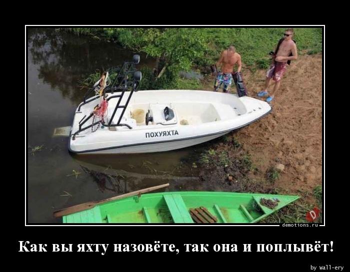 Как вы яхту назовёте, так она и поплывёт!