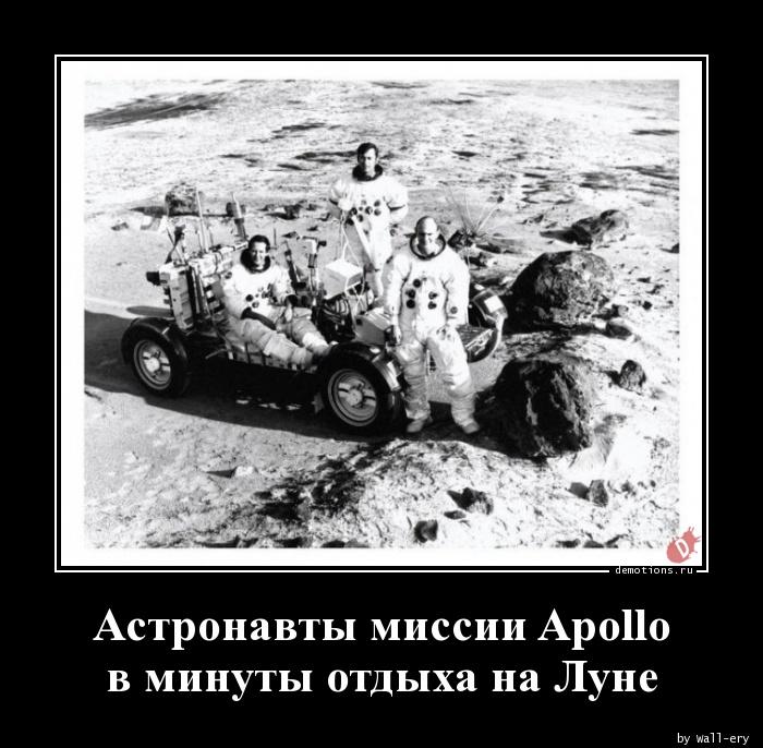Астронавты миссии Apollo в минуты отдыха на Луне