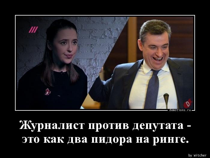 Журналист против депутата - это как два пидора на ринге.
