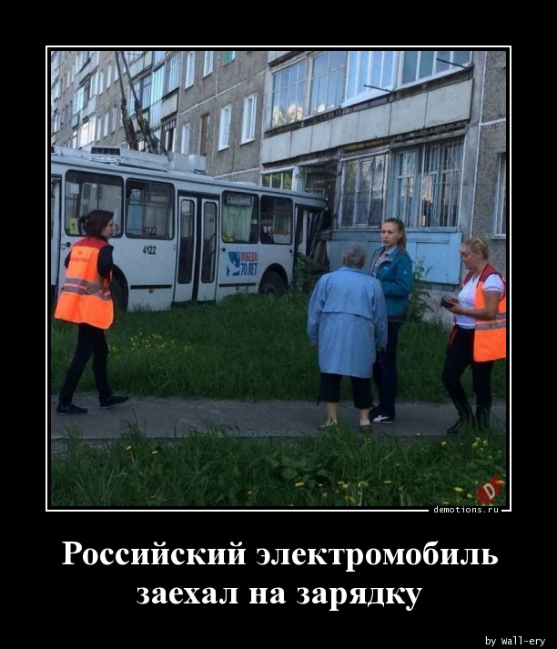 Российский электромобиль заехал на зарядку