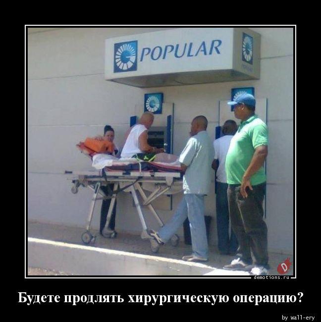 Будете продлять хирургическую операцию?