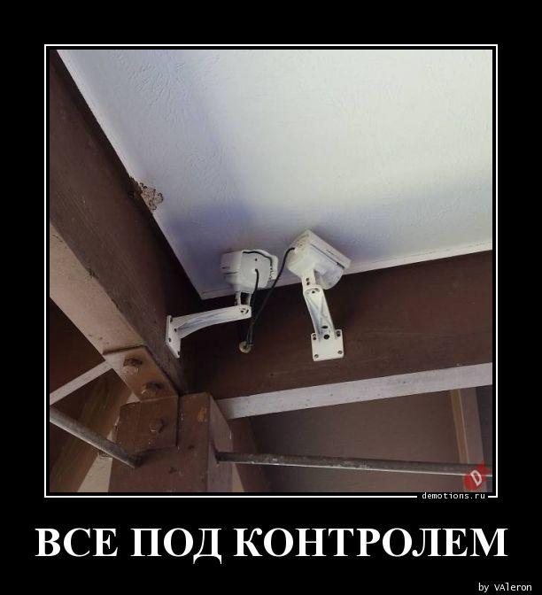 ВСЕ ПОД КОНТРОЛЕМ