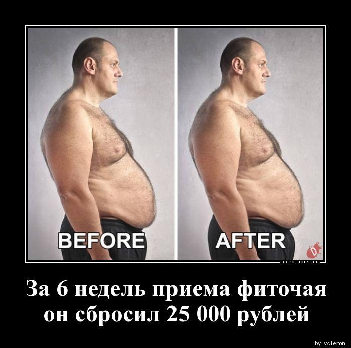 За 6 недель приема фиточая  он сбросил 25 000 рублей