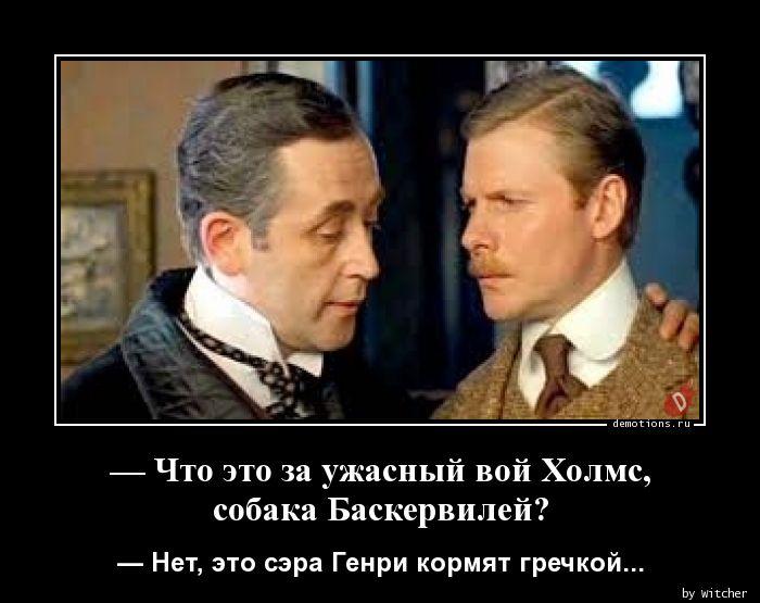 — Что это за ужасный вой Холмс, собака Баскервилей?
