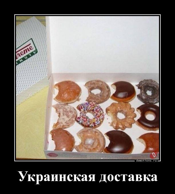 Украинская доставка