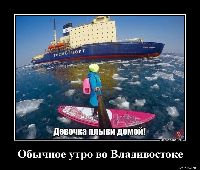 Обычное утро во Владивостоке