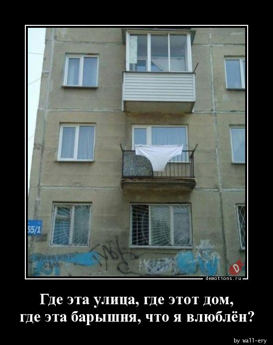 Где эта улица, где этот дом, где эта барышня, что я влюблён?