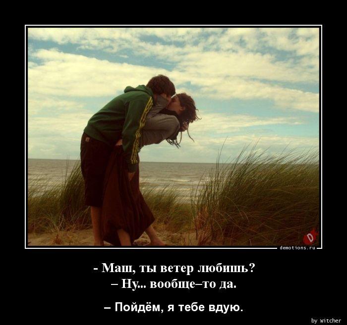 - Маш, ты ветер любишь? – Ну... вообще–то да.