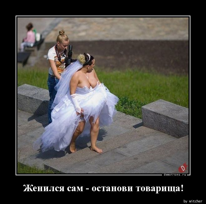 Женился сам - останови товарища!