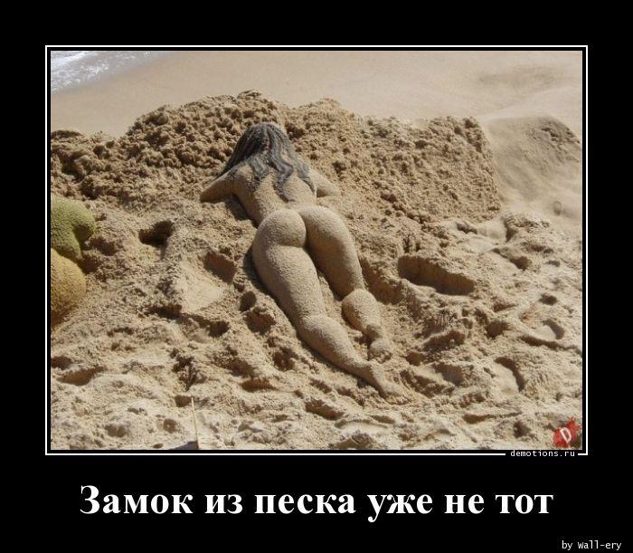 Замок из песка уже не тот