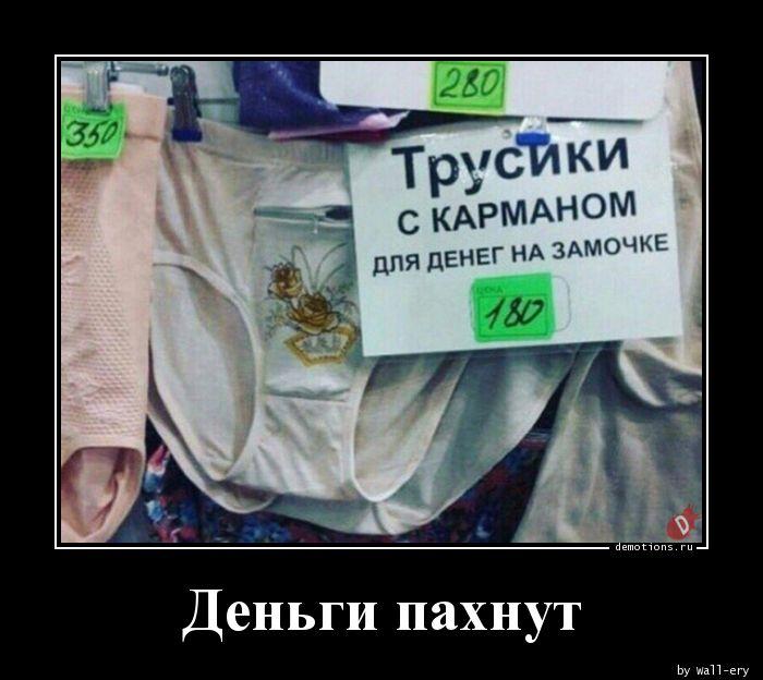 Демотиватор деньги не пахнут
