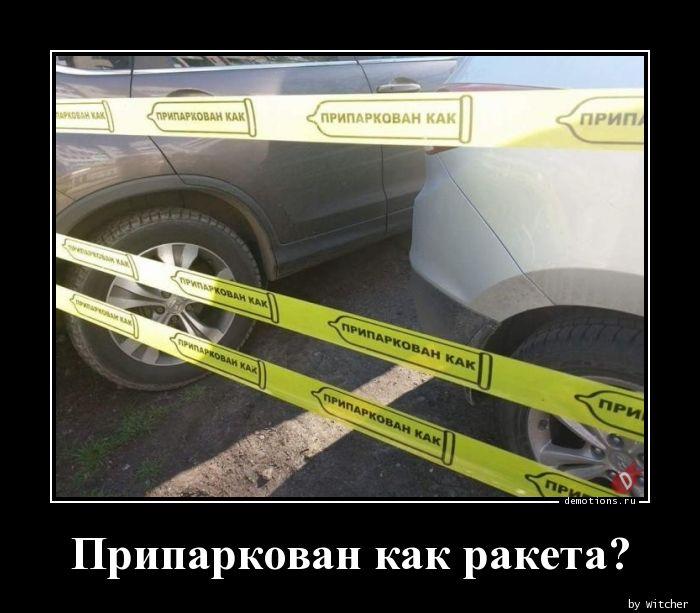 Припаркован как ракета?