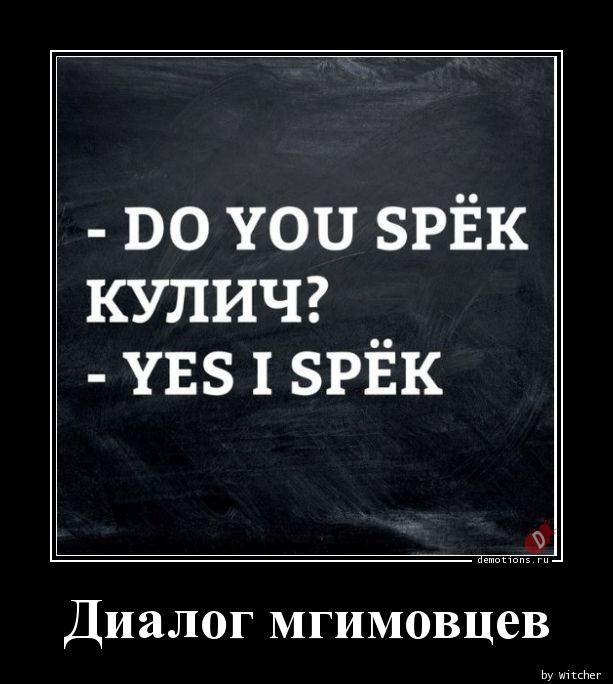 Диалог мгимовцев