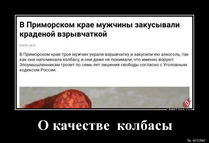 О качестве  колбасы