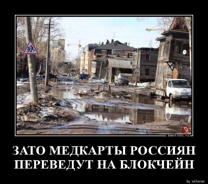 ЗАТО МЕДКАРТЫ РОССИЯН ПЕРЕВЕДУТ НА БЛОКЧЕЙН