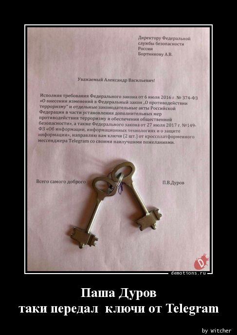 Паша Дуров  таки передал  ключи от Telegram