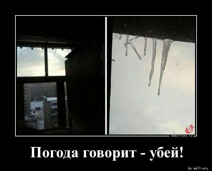 Погода говорит - убей!