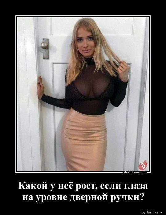 Какой у неё рост, если глаза на уровне дверной ручки?