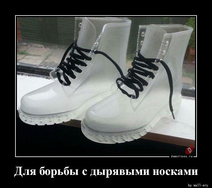 Для борьбы с дырявыми носками