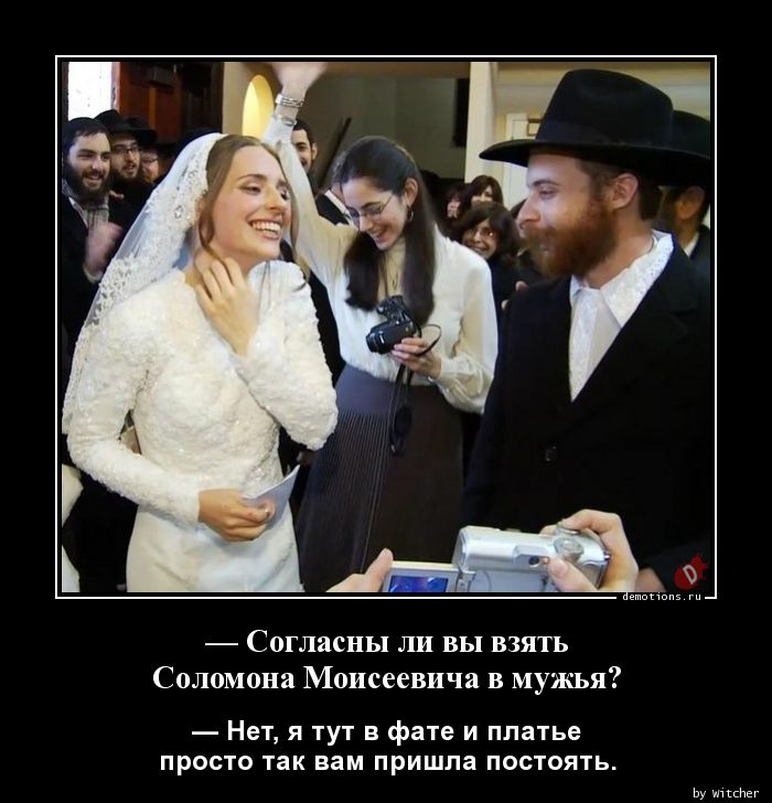 — Согласны ли вы взять  Соломона Моисеевича в мужья?