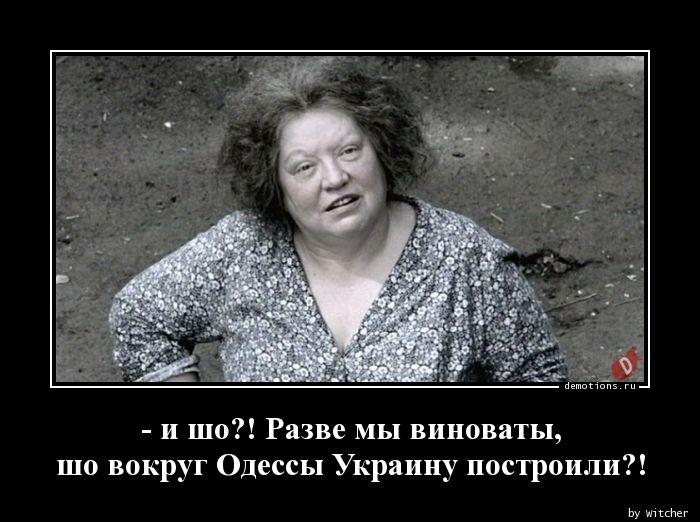 - и шо?! Разве мы виноваты,шо вокруг Одессы Украину построили?!