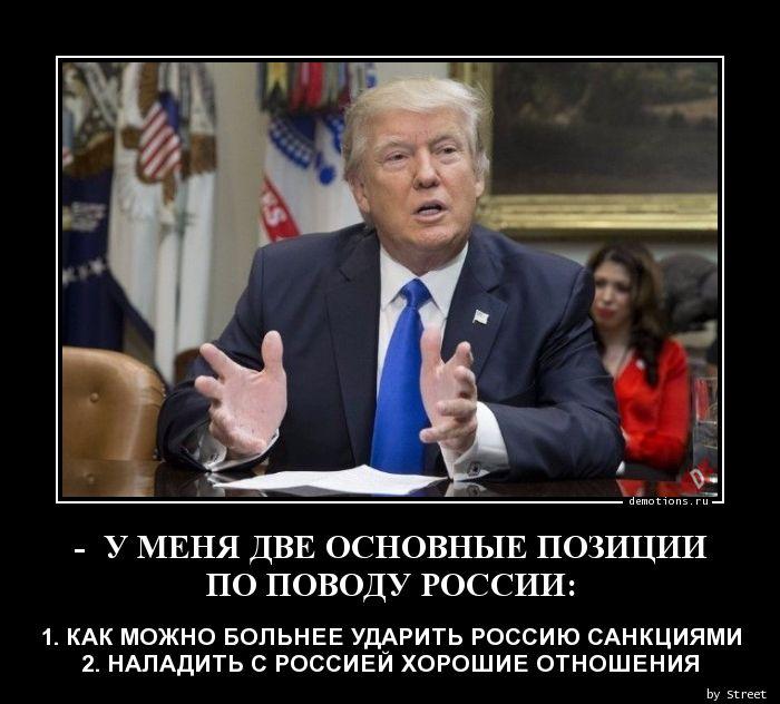 -  У МЕНЯ ДВЕ ОСНОВНЫЕ ПОЗИЦИИПО ПОВОДУ РОССИИ:
