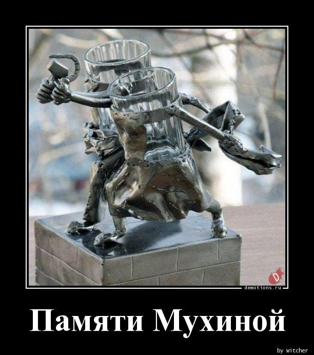 Памяти Мухиной