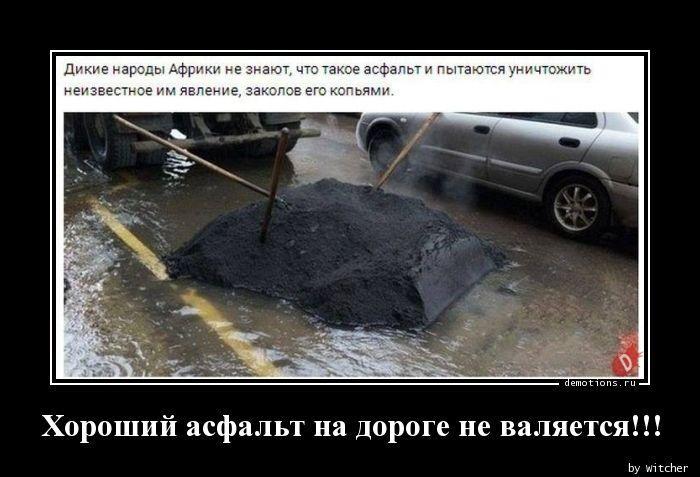 Хороший асфальт на дороге не валяется!!!