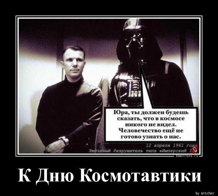 К Дню Космотавтики