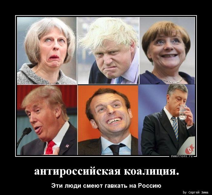 антироссийская коалиция.