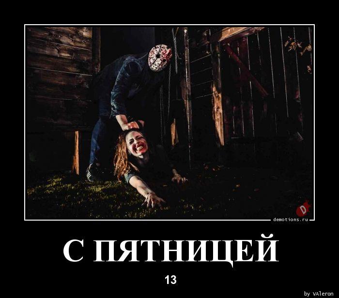 С ПЯТНИЦЕЙ
