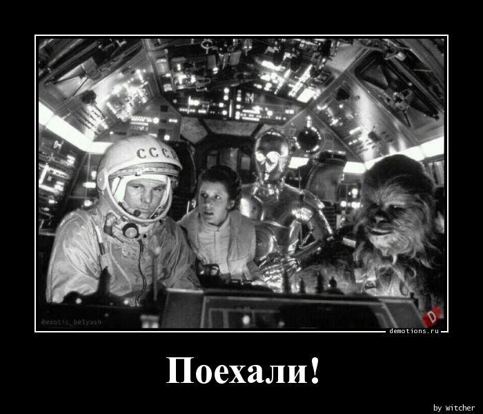 https://demotions.ru/uploads/posts/2018-04/1523592453_Poehali_demotions.ru.jpg