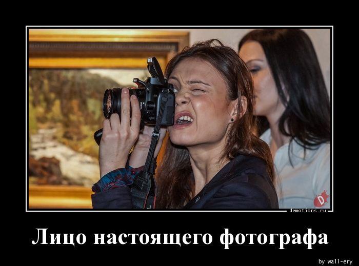 Лицо настоящего фотографа