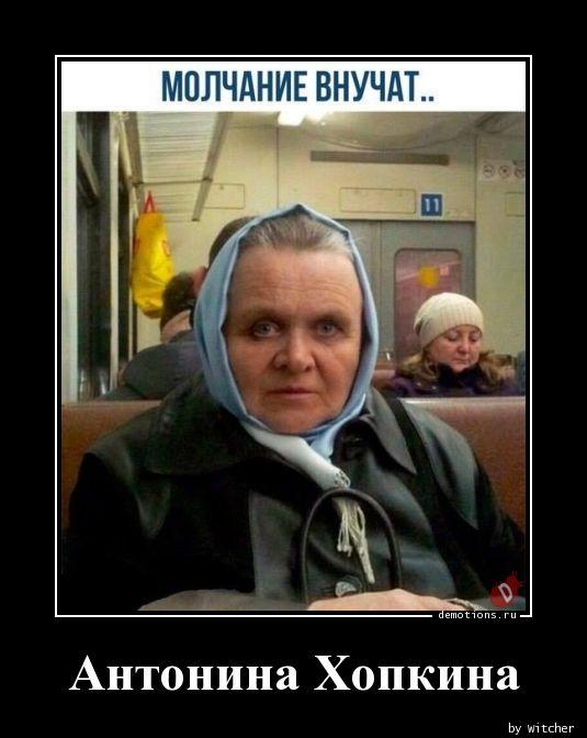 Антонина Хопкина