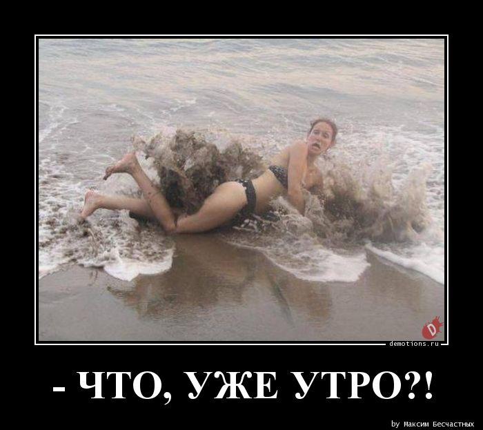 - ЧТО, УЖЕ УТРО?!
