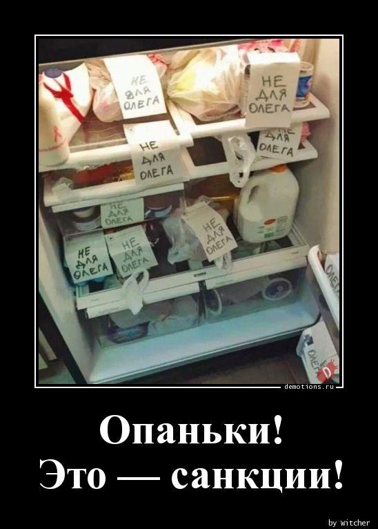 Опаньки!  Это — санкции!